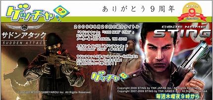 20090820gecha.jpg