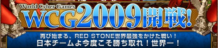 RS_20090901_2