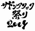 20091204samatsu.jpg