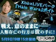 HaloWars_20090423_2