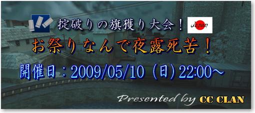 UrT_20090428_1