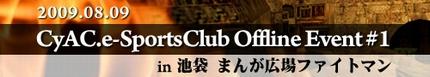 CYAC_offline_event_b.jpg