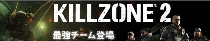 KZ2_20090725_1